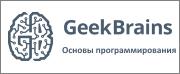 GeekBrains - основы программирования